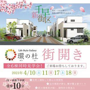 【街開き】環の杜(めぐりのもり)千早 / 建売6棟・同時見学会!