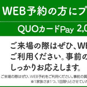 WEB予約来場でクオカードペイ2000円分プレゼント♪