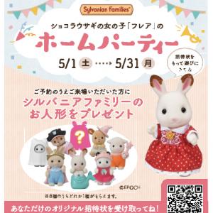 ファミリースイートおうちプレミアムフェア【シルバニアファミリー人形プレゼント!!】