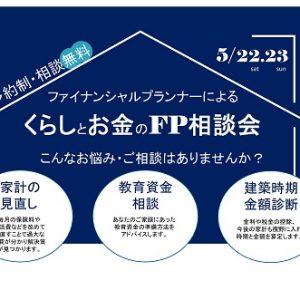 【要予約/無料】ファイナンシャルプランナーによるくらしとお金の個別相談会