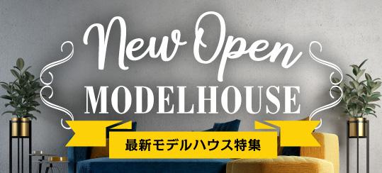 NEW OPEN|最新モデルハウス特集