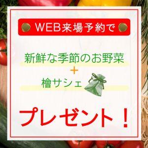 【谷川建設】ご来場予約キャンペーン!