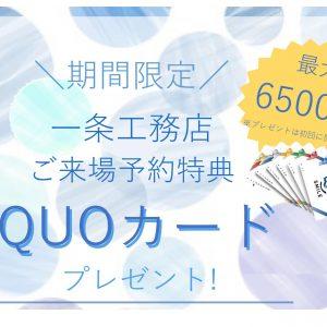 QUOカード総額6,500円プレゼントキャンペーン実施中!