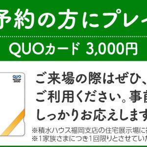 ☆★WEB予約来場でクオカード3000円プレゼント!☆★