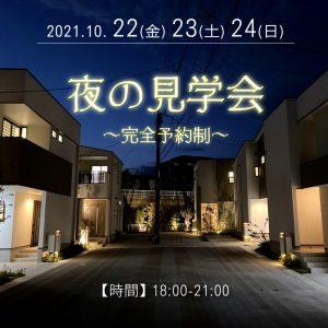 【3日間限定】 夜の見学会★彡